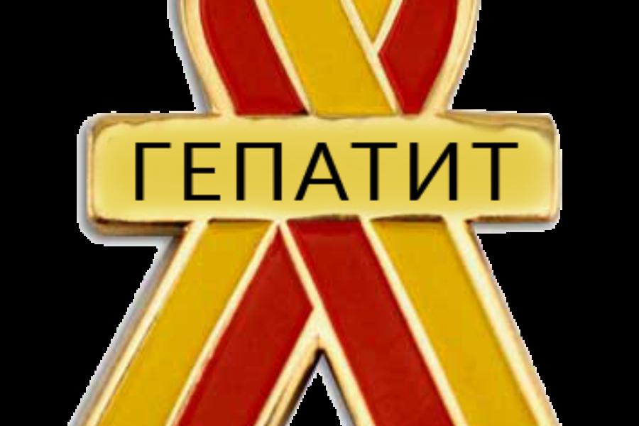 Національна Гаряча Лінія з питань вірусних гепатитів