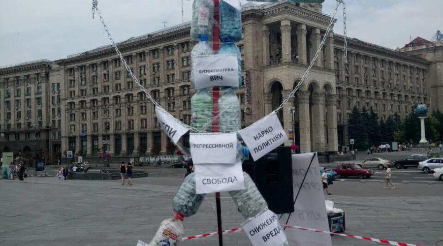 Акція-ілюзіон «Граблі української наркополітики»