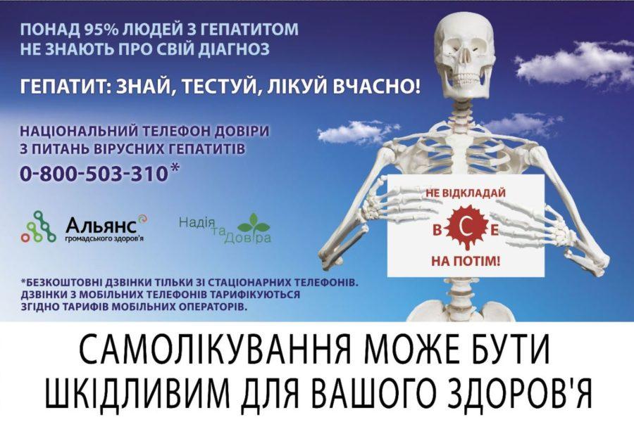Рекламна кампанія Національного Телефону Довіри з питань вірусних гепатитів