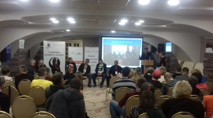 Перший Нацiональний Форум людей, які живуть з наркозалежністю