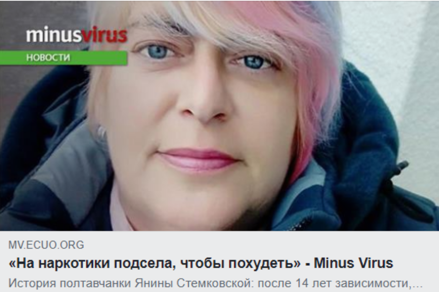 """Інтерв'ю з активісткою Всеукраїнського об'єднання наркозалежних жінок """"ВОНА"""""""