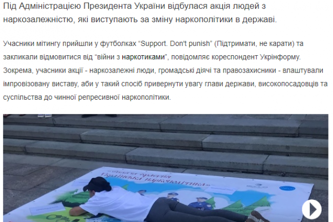 """""""Укрінформ"""" про мітинг наркозалежних під Адміністрацією Президента"""