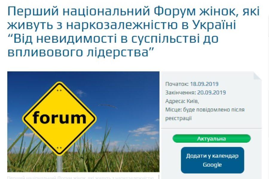 """І національний Форум жінок, які живуть з наркозалежністю, анонсований на сайті """"Громадський простір"""""""