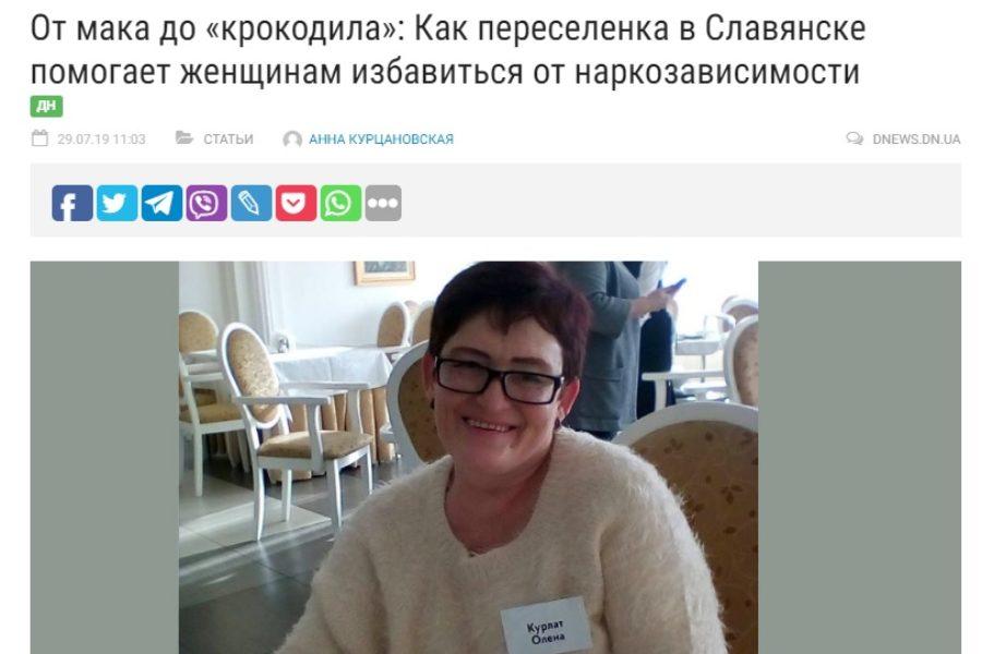 """Стаття про регіональну координаторку ВО """"ВОНА"""" Олену Курлат"""