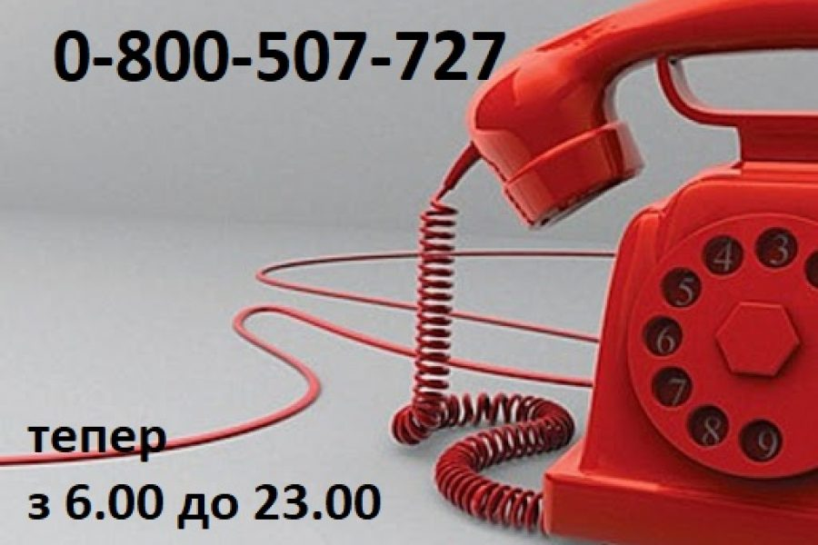 Національна Гаряча Лінія з питань наркозалежності та ЗПТ змінила графік роботи, тепер оператор відповідатиме на дзвінки протягом 17 годин на добу