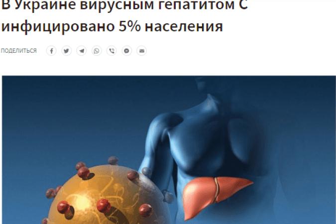 Публікація про Національну гарячу лінію з питань вірусних гепатитів