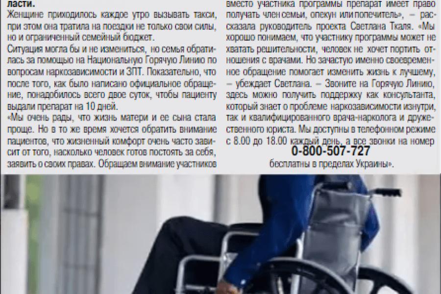 """Про допомогу Гарячої Лінії конкретній людині у виданні """"Мотылек"""""""