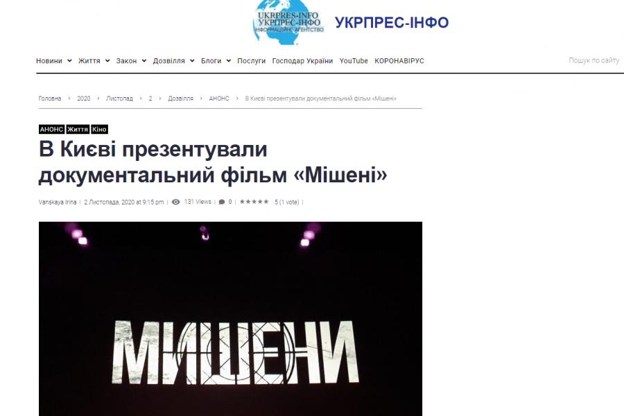 """Інформація про прем'єру документального фільму """"Мішені"""" розміщена у виданні """"Укрпрес-інфо"""""""