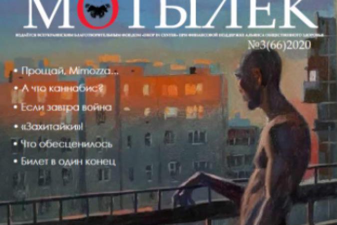 """Публікація про Національну гарячу лінію з питань наркозалежності та ЗПТ розміщена у виданні """"Мотылек"""""""