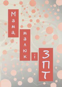 MMiZPT_cover-150x150@2x