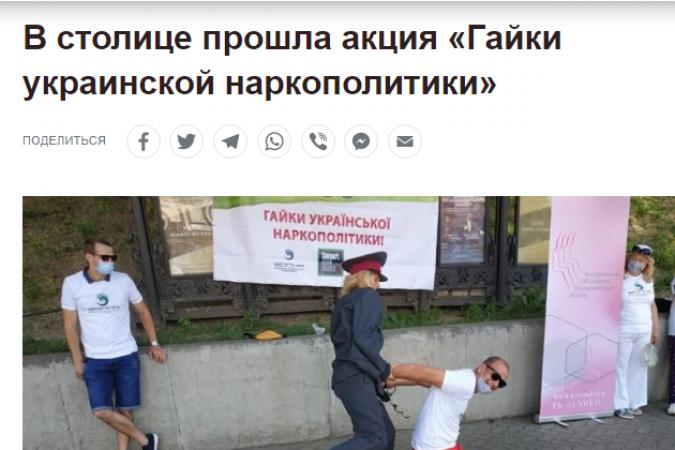 """Видання """"NewsWeek"""" опублікувало матеріал про участь представників Гарячої Лінії в акції """"Гайки української наркополітики"""""""