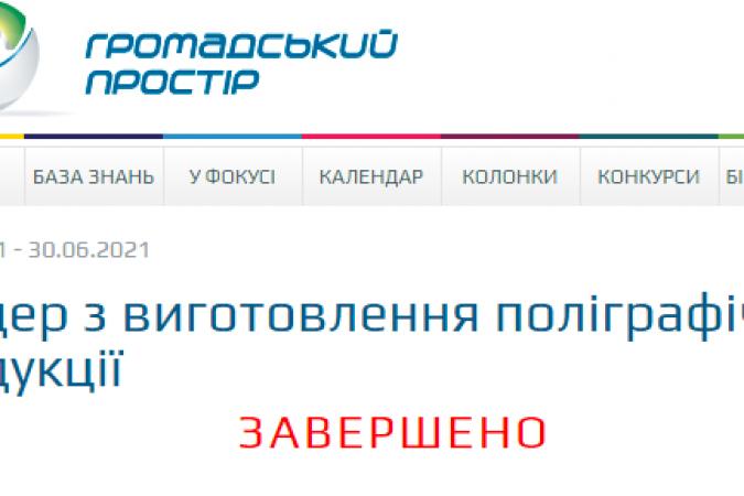 """Інформацію щодо тендеру на надання послуг з виготовлення поліграфічної продукції розміщено на сайті """"Громадський простір"""""""