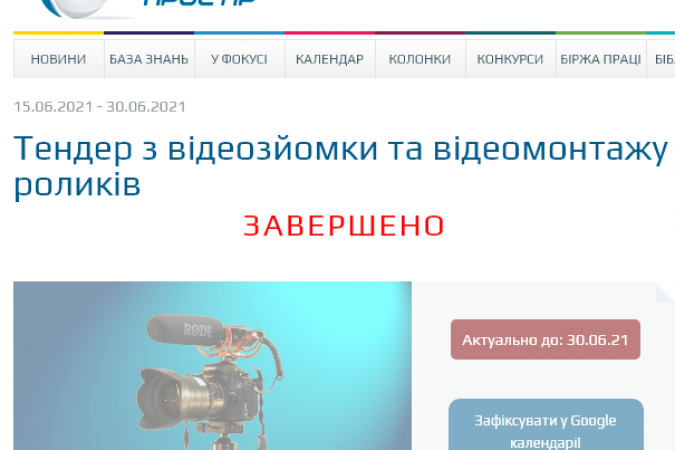 """Інформацію щодо тендеру на надання послуг з відеозйомки та монтажу відеороликів розміщено на сайті """"Громадський простір"""""""