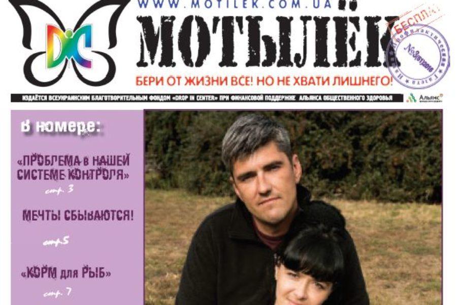 MOTILEK №3(51)/2016