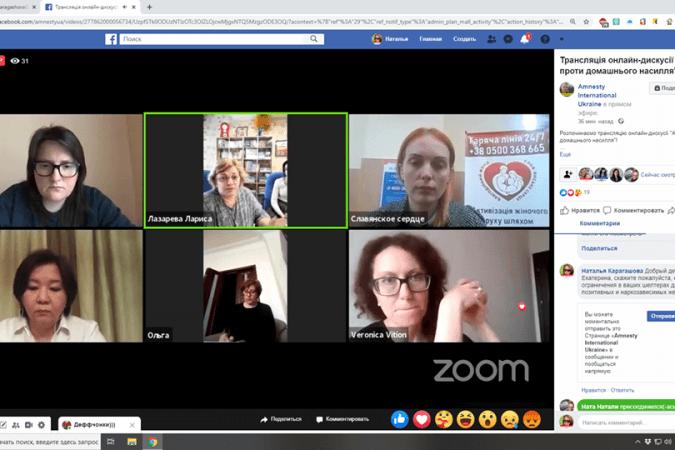 """Активістки Всеукраїнського об'єднання наркозалежних жінок """"ВОНА"""" долучилися до онлайн-дискусії """"Активізм проти домашнього насильства"""""""