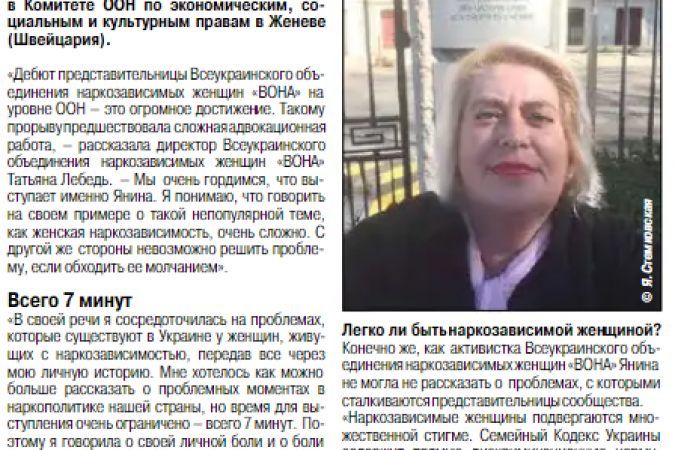 """Стаття """"Знай наших"""" у виданні """"Мотылек"""""""