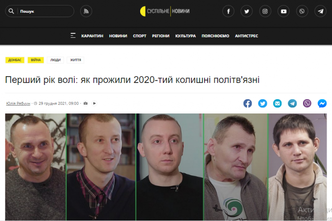 """Матеріал про Андрія Ярового, оператора Гарячої Лінії, опублікувало """"Суспільне"""""""