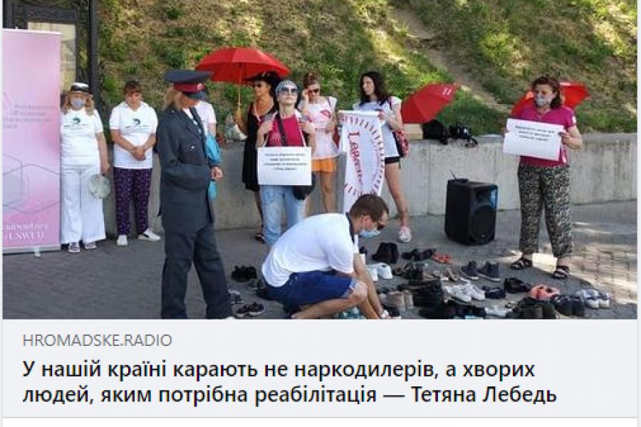 """Під час інтерв'ю """"Громадське радіо"""" Тетяна Лебедь розповіла про діяльність Гарячої Лінії"""